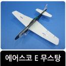 에어스코 E 무스탕 전동비행기 / 대용량 콘덴서 - 학교