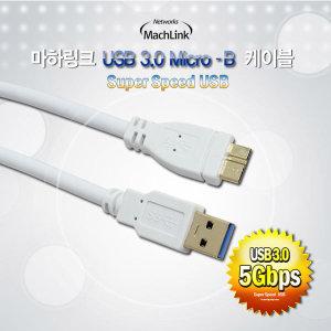 마하링크 USB 3.0 A-Micro B 케이블 2M ML-UMB020