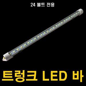 LED 트렁크바 24볼트 트럭 특장차 면방광 화물칸조명