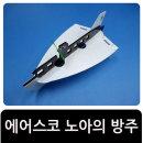 에어스코 노아의 방주 전동비행기 / 콘덴서 - 학교용