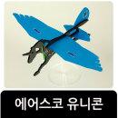 에어스코 유니콘 전동비행기 / 대용량 콘덴서 - 학교용