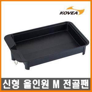 코베아- 신형 올인원 전골팬 M /구이바다 전용팬