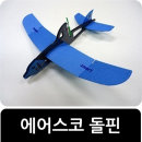 에어스코 돌핀 전동비행기 / 대용량 콘덴서 - 학교용