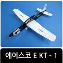 에어스코 E KT-1 전동비행기 / 대용량 콘덴서 - 학교용