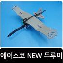 에어스코 New 두루미 전동비행기 /대용량 콘덴서 -학교
