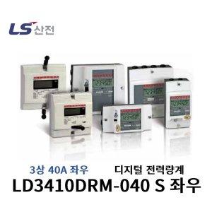 계량기 LD3410DRM-040 S 좌우 전력량계 LS산전