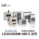 계량기 LD3410DRM-080 S 상하 전력량계 LS산전