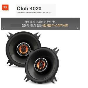 JBL CLUB 4020 4인치 2웨이 코엑셜 스피커 셋트