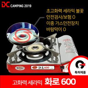 신화 세라믹버너 화로 600 / 국산 휴대용 가스렌지