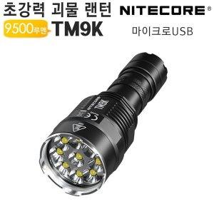 나이트코어 정품 9500루멘 초강력 LED랜턴 TM9K