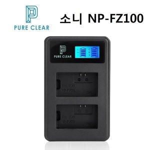 소니 NP-FZ100 LCD 2구충전기 A7RIV A9 A9II A7R4