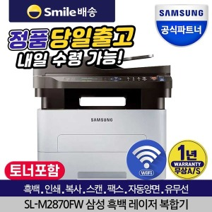 P..SL-M2870FW 삼성흑백레이저복합기 팩스+무선