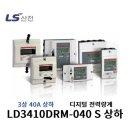 계량기 LD3410DRM-040 S 상하 전력량계 LS산전