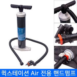 퀵스테이션 에어 - 전용펌프