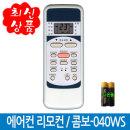 CS-040WS외/COMBO-040WS 적용모델확인필수/건전지무료