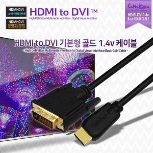HDMI to DVI 기본형골드 1.4v 케이블 1M 2M 3M 5M