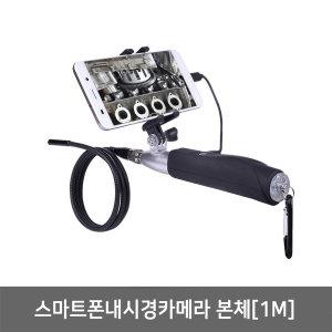 갤럭시노트8 호환 플렉서블 스마트폰 내시경카메라1M