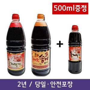 레드1.8L+송이1.8L+500ml / 천연 간장 홍게맛간장