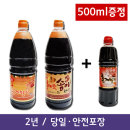 골드1.8L+송이1.8L+500ml / 천연 간장 홍게맛간장