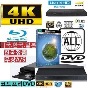 LG전자 UBK80/UBK90 코드프리 4K블루레이CD USB해외판