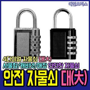 안전자물쇠 대(大) 4다이얼 사물함키 다이얼자물쇠