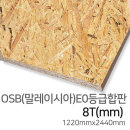 (우드백화점)OSB합판(EO등급/친환경)/8T/인테리어