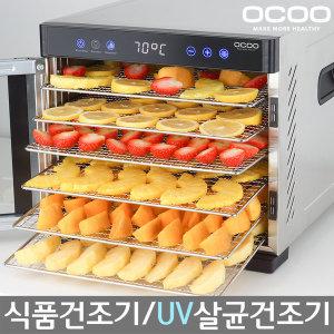 UV 살균 6단 스텐 식품건조기 과일건조기 OCP-UD660S