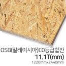 (우드백화점)OSB합판(말레이시아)/11.1T/인테리어/DIY