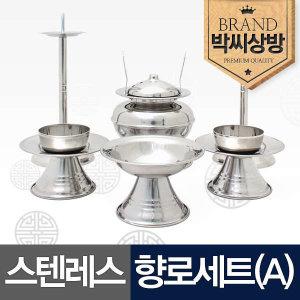 (현대Hmall) 박씨상방  스텐레스 향로세트(A)