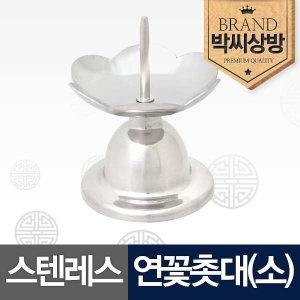 (현대Hmall) 박씨상방  스텐레스 연꽃촛대(소)