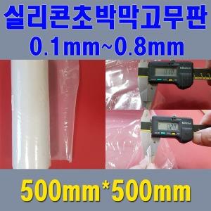 초박막실리콘고무판/500mmX500mm/0.1T~0.8T/실리콘판