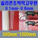 초박막실리콘고무판500mmX1000mmX0.1mm 실리콘판 시트