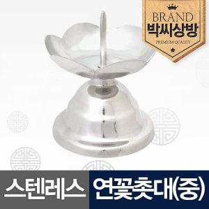 (현대Hmall) 박씨상방  스텐레스 연꽃촛대(중)