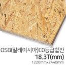 (우드백화점)OSB합판(친환경EO등급)/18.3T/인테리어