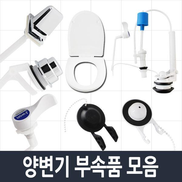 변기부속품 핸들 손잡이 양변기 부속 부품 레버 고무