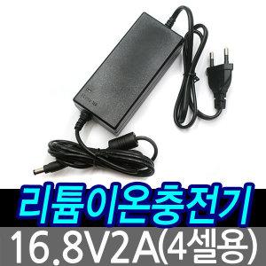 16.8V2A충전기/이온/리튬폴리머/SW60B-16802000-WEK