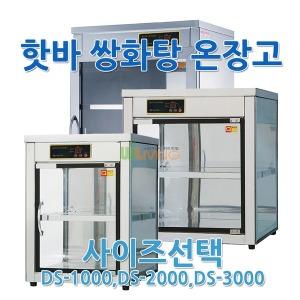 유리문보온고DS-1000 음료수보온고/쌍화탕보온고