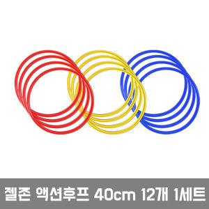 젤존 액션후프 40cm/12개1세트/축구 훌라우프 후프
