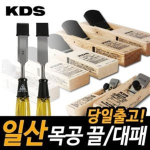 KDS 일산 목공끌 목공대패/당일출고/브리스타/평형대