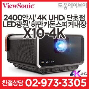 뷰소닉 X10-4K /2400안시/4K UHD/단초점/특판가진행
