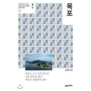 목포 : 한국의 땅과 사람에 관한 이야기  최성환