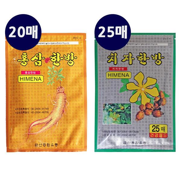 한방패드 모음/홍삼 치자 패드 파스 한방 건강