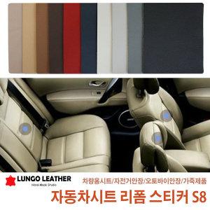 자동차시트 수선 보수스티커8 가죽안장 가구 제품 리폼
