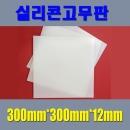 실리콘고무판 300mmX300mmX12mm 실리콘판 실리콘시트