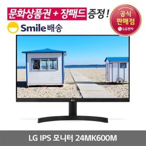 LG 24인치모니터 24MK600M 슬림베젤 프리싱크