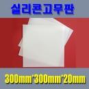 실리콘고무판 300mmX300mmX20mm 실리콘판 실리콘시트