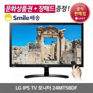LG 24인치 TV 모니터 24MT58DF Full HD USB동영상재생