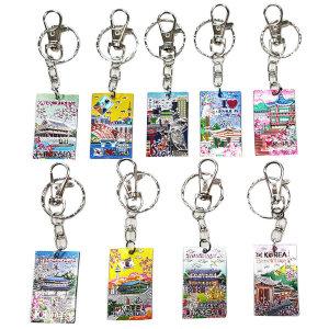 한국관광지 에칭러버 열쇠고리(9개)외국인선물추천
