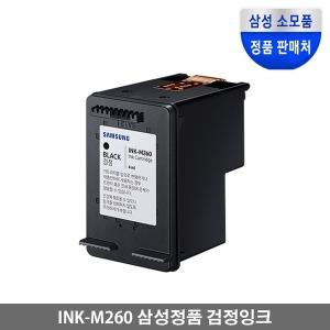 정품 프린터잉크 INK-M260 검정
