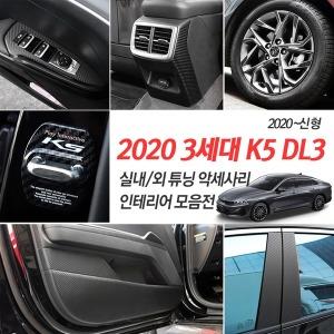 2020 3세대K5 DL3 도어커버 B필러 도어스트라이커용품